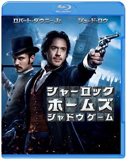 シャーロック・ホームズ シャドウ ゲーム ブルーレイ&DVDセット
