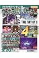 ファイナルファンタジー11 ヴァナ・ディールリサーチ (3)