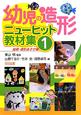 幼児の造形 ニューヒット教材集 絵画・造形あそび編(1)