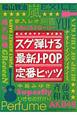 スグ弾ける最新J-POP定番ヒッツ