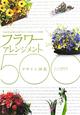 フラワーアレンジメント・デザイン図鑑500 プロが作る、きれいに花アレンジ・バリエーション決定