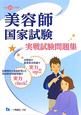 美容師国家試験 実戦試験問題集 平成24年