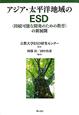 アジア・太平洋地域のESD 〈持続可能な開発のための教育〉の新展開