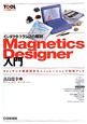 Magnetics Designer入門 インダクタ/トランスの解析 スイッチング電源設計をシミュレーションで効率アップ