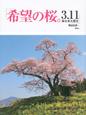 希望の桜。3.11東日本大震災