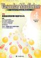 Vascular Medicine 8-1 2012.4 特集:肺高血圧症診療の進歩をみる Journal of Vascular Medic