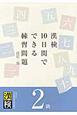 漢検 10日間でできる 練習問題 2級<改訂二版>