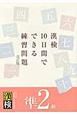漢検 10日間でできる 練習問題 準2級<改訂版>