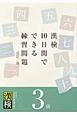 漢検 10日間でできる 練習問題 3級<改訂二版>