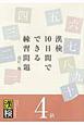 漢検 10日間でできる 練習問題 4級<改訂二版>