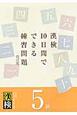 漢検 10日間でできる 練習問題 5級<改訂版>