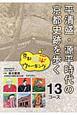 平清盛・源平時代の京都史跡を歩く13コース 京都源平ウォーキング