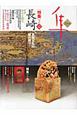 集 特集:長崎、異国文化の綴れ織り 古美術名品(50)