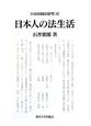 日本人の法生活 日本国制史研究3