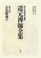 道元禅師全集 正法眼蔵9 原文対照現代語訳(9)