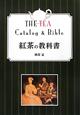 紅茶の教科書<改訂第2版>