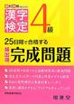 漢字検定 4級 頻出順 完成問題<改訂版> 25日間で合格する