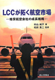 LCCが拓く航空市場 格安航空会社の成長戦略