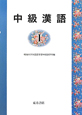 中級漢語 (1)