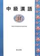 中級漢語 (2)