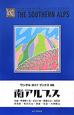 南アルプス ワンゲルガイドブックス6 北岳・甲斐駒ケ岳・仙丈ケ岳・鳳凰三山・塩見岳 赤石