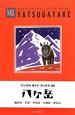 八ケ岳 ワンゲルガイドブックス5 編笠岳・赤岳・天狗岳・北横岳・蓼科山