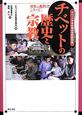 チベットの歴史と宗教 チベット中学校歴史宗教教科書