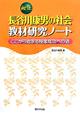 秘伝 長谷川康男の社会 教材研究ノート ここから始まる授業成功への道