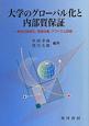 大学のグローバル化と内部質保証 単位の実質化,授業改善,アウトカム評価