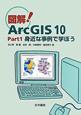 図解!ArcGIS10 身近な事例で学ぼう (1)