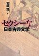 セクシーな日本古典文学