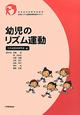 幼児のリズム運動 日本幼児体育学会認定 幼児のリズム運動指導員養成テ