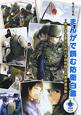 まんがで読む防衛白書 平成23年 東日本大震災における自衛隊の災害派遣活動