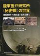 陸軍登戸研究所〈秘密戦〉の世界 風船爆弾・生物兵器・偽札を探る