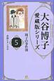春風とタンポポ 大谷博子愛蔵版シリーズ 翔子の事件簿5