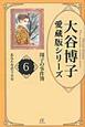 あなたを恋うる女 大谷博子愛蔵版シリーズ 翔子の事件簿6