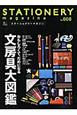 STATIONERY magazine (8)