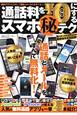 通話料を¥0-タダ-にする スマホ(秘)テク 無料アプリを活用して電話&メールをタダで使う!