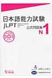 日本語能力試験 公式問題集 N1 CD付き
