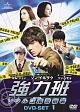 強力班 ~ソウル江南警察署~ DVD-SET1