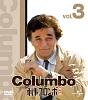 刑事コロンボ完全版 3 バリューパック