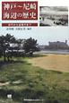 神戸~尼崎 海辺の歴史 古代から近現代まで