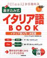 イタリア語BOOK 「Ciao!」から始める 書き込み式 CD付