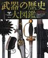 武器の歴史大図鑑 A VISUAL HISTORY OF ARMS