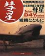 日本海軍艦上爆撃機 彗星 愛機とともに 写真とイラストで追う装備部隊