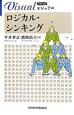 ビジュアル ロジカル・シンキング