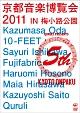 京都音楽博覧会2011 IN 梅小路公園