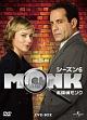 名探偵MONK シーズン6 DVD-BOX