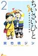 ちいさいひと 青葉児童相談所物語 (2)
