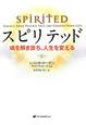 スピリテッド 魂を解き放ち、人生を変える